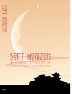 Soft Horizon cover minaret
